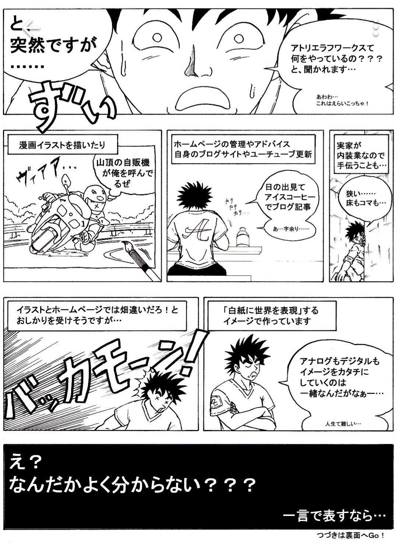 アトリエライフワークス,悟水晴,gosuisei,ごすいせい